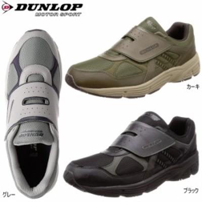 即納 送料無料 ダンロップ マックスランライト 撥水 マジックテープ仕様 スニーカー DUNLOP DM241 ランニングシューズ メンズ靴 作業靴