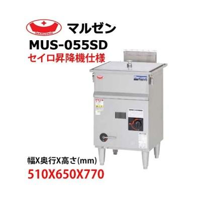 受注生産 マルゼン ガス式 蒸し器 MUS-055SD セイロタイプ セイロ昇降機仕様 軟水器無し業務用 新品 送料無料