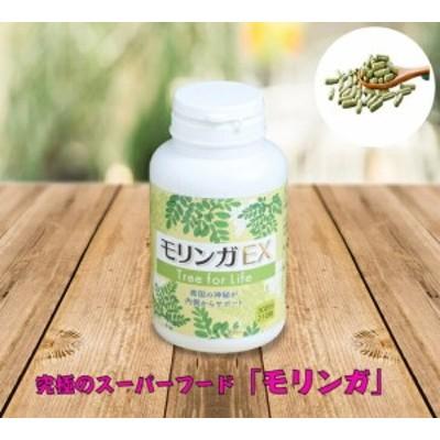 無農薬 モリンガEX 30日分(300mg×210錠)フィリピン産葉粉末 送料無料 有機栽培 カプセル