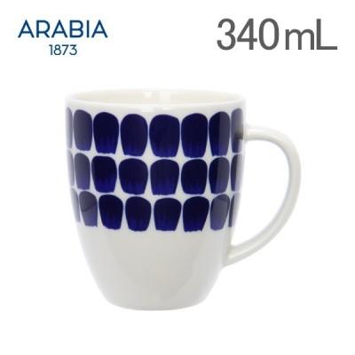 【Arabia】アラビア Tuokio トゥオキオ マグカップ 340ml 64-1180-018467-0 フィンランド北欧食器 磁器