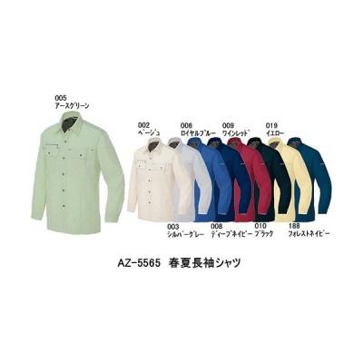 アイトス5565通年対応長袖シャツ作業服/ポリエステル80%・綿20%/帯電防止素材・ストレッチ素材