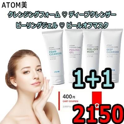[ATOM美] アトミ 洗顔フォーム/ ディープクレンジング/ ピーリングジェル/ピールオフパック 選べる2点セット 送料無料でお届け