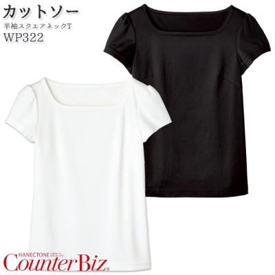 半袖スクエアネックT WP322 S〜3L ホワイト ブラック カットソー Tシャツ ストレッチ 吸汗速乾 洗濯機OK レディース 日本製 カウンタービズ ハネクトーン