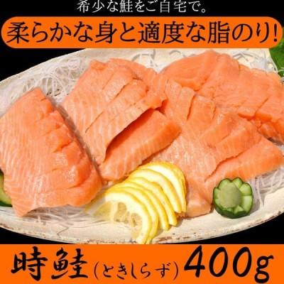 ギフト対応可商品 希少な鮭をご自宅で!!時鮭(ときしらず)刺身400g (冷凍)