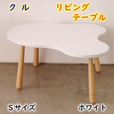 クル リビングテーブル Sサイズ ホワイト ロータイプ ローテーブル リビング インテリア テーブル つくえ シンプル デザイン 家具 GART ガルト