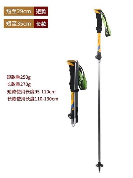 登山杖 伸縮登山杖 戶外徒步爬山棍女手杖 超輕鋁合金行山裝備超短折疊杖 夢藝家