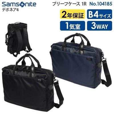 Samsonite Debonair IV サムソナイト デボネア4 3WAY ブリーフケース 1R (DJ8*09004/104185)