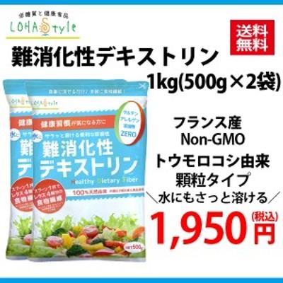 難消化性デキストリン(サラッと溶ける便利な即溶顆粒タイプ)1kg(500g×2袋) 送料無料 LOHAStyle 水溶性食物繊維