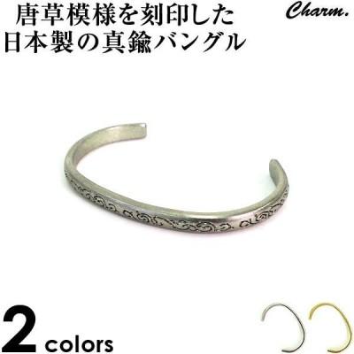 チャーム Charm 小物 バングル 真鍮 ブレスレット 腕輪 サイズ調整 無地 シンプル men's ladies brass bangle シルバー ゴールド 銀 金 Belton</h1>