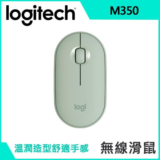羅技 M350 鵝卵石無線滑鼠-薄荷綠