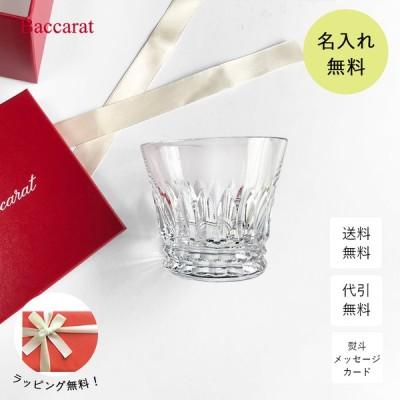バカラ グラス 名入れ Baccarat ティアラ2021 タンブラー シングル ロックグラス 退職祝い 名入れギフト 名入れ無料 <送料無料>