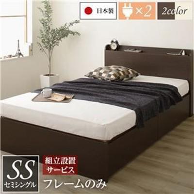 ds-2111188 組立設置サービス 薄型宮付き 頑丈ボックス収納 ベッド セミシングル (フレームのみ) ダークブラウン 日本製 引き出し2杯 (ds