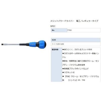 ANEX アネックス スリットパワードライバー(電工タイプ) レギュラータイプ No.7700 -5.5×100