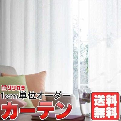 カーテン&シェード リリカラ オーダーカーテン FD Lace FD53517 レギュラー縫製仕様 約1.5倍ヒダ