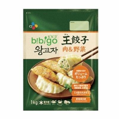 【ビビゴ】王餃子(肉&野菜/1kg)