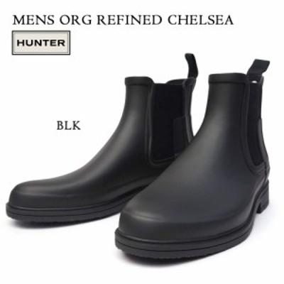ハンター MFS9060RMA メンズ オリジナル リファインド チェルシーブーツ マット 防水 オールシーズン HUNTER MENS ORIGINAL REFINED CHEL