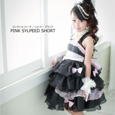 ピンクシルフィード キッズドレス 子どもドレス 子供ドレス ブラック ショート丈 100cm 110cm 120cm 130cm 140cm ネコポス不可 子供ドレ