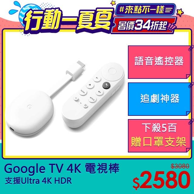Chromecast With Google TV 媒體串流播放器 4K 電視棒 平行輸入貨