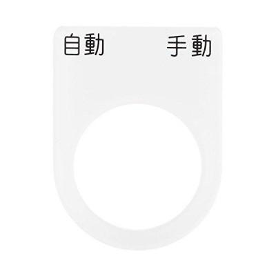 アイマーク IM 押ボタン/セレクトスイッチ(メガネ銘板) 自動 手動 黒 φ22.5   P22-26