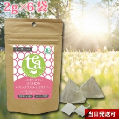 小川生薬 こだわり女子のお目覚めレモングラスルイボスティー 2g×6袋
