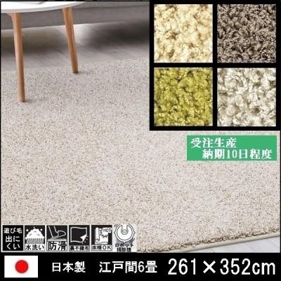 ラグ/カーペット/洗える/ジャスパープラス/日本製/床暖 防滑/261×352 江戸間6畳/受注生産