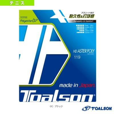 トアルソン テニス ストリング(単張)  HDアスタポリ 119/HD ASTER POLY 119(7471910) ガット (ポリエステル)