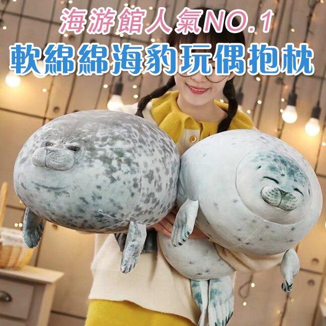 軟綿綿海豹玩偶抱枕 靠枕海洋動物 公仔玩具 禮物 聖誕節