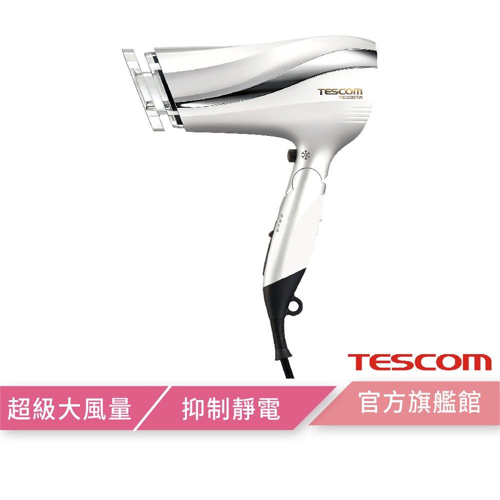 【TESCOM】TID2200TW 防靜電 負離子 大風量 吹風機 原廠公司貨 髮量多首選  原廠保固 超取免運 多色