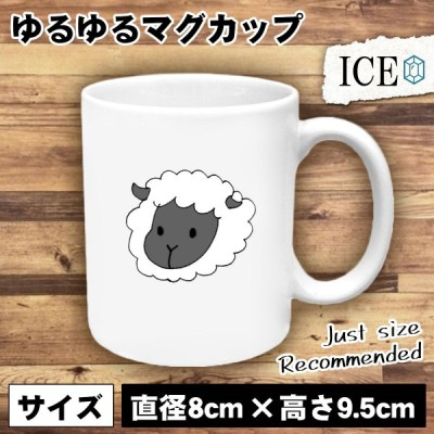 未 おもしろ マグカップ コップ 十二支 干支 陶器 可愛い かわいい 白 シンプル かわいい カッコイイ シュール 面白い ジョーク ゆるい プレゼント プレゼント