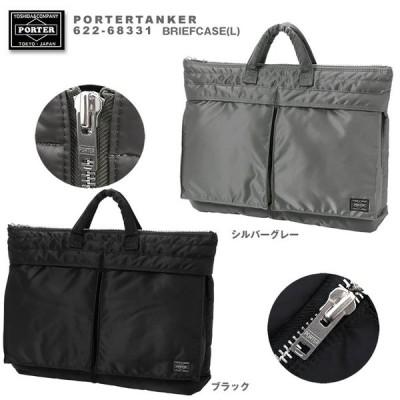吉田カバン ポーター タンカー ビジネスバッグ ブリーフケース Lサイズ porter TANKER 622-68331