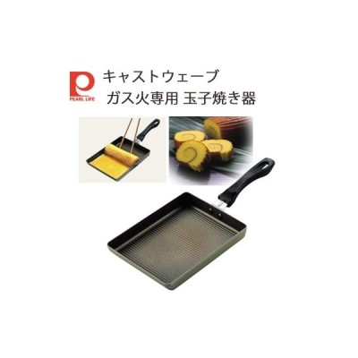 パール金属 厚焼風 卵焼き ガス火専用 玉子焼き器 フッ素加工 キャストウェーブ H-4265 (H-4265)