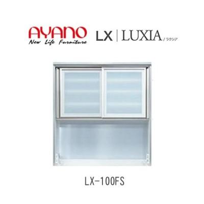 開墾設置 ラクシア LX-100FS 幅100cm 上キャビネット 引き戸+オープンタイプ 綾野製作所 LUXIA ルシーダ Lucida