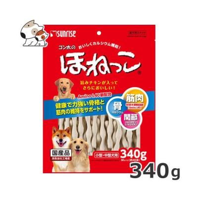 ★【今月のお買い得商品】サンライズ ゴン太のほねっこ 小型犬・中型犬用 340g
