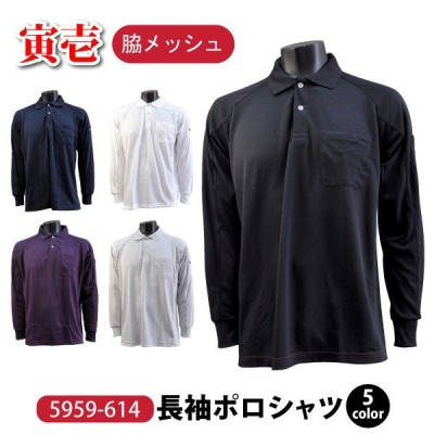 寅壱 5959-614 長袖ポロシャツ  4L・5Lサイズ オールシーズン 赤耳シリーズ 脇メッシュ