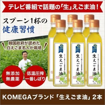 健康 エゴマ 油  KOMEGAブランド「生えごま油」2本