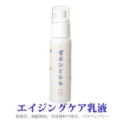 【送料無料】雪華ひとひら 乳液 60mL・プロテオグリカン・プラセンタ・化粧品・Carino