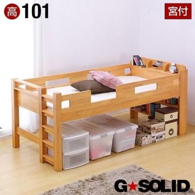 シングルベッド シングルベット シングル ベッドフレーム シングルサイズ GSOLID 宮付き 頑丈 シングルベッドH101cm梯子無 業務用可