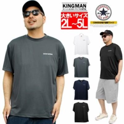 【メール便で送料無料】 コンバース(CONVERSE) 半袖 Tシャツ メンズ 大きいサイズ ロゴ プリント ドライ メッシュ