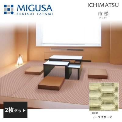 セキスイ 置き畳 フロア畳 美草 MIGUSA 市松 ICHIMATSU リーフグリーン 2枚セット 特注色 国産 日本製