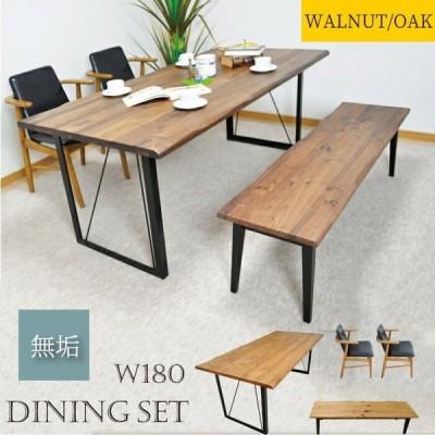 ダイニングテーブルセット 4人掛け ベンチ オーク ウォールナット ダイニングテーブル 幅180 無垢材 北欧 4人用