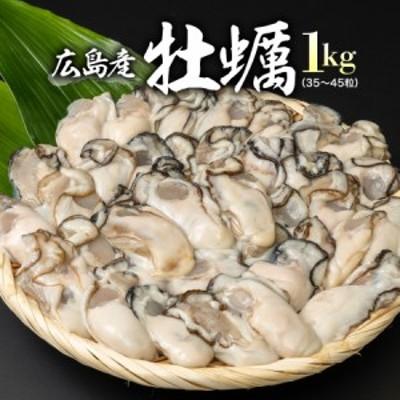 牡蠣 Lサイズ (35~45粒) 広島県産 約1kg 送料無料 冷凍便 牡蠣 カキ かき 鍋 カキフライ 業務用 ギフト お取り寄せグルメ 水産