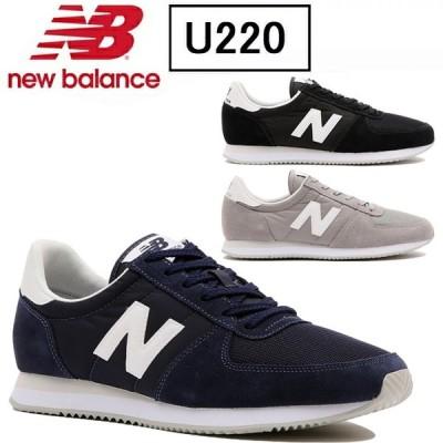 ニューバランス U220 NEW BALANCE U220 カジュアルシューズ スニーカー U220AA2D U220AB2D U220AD2D