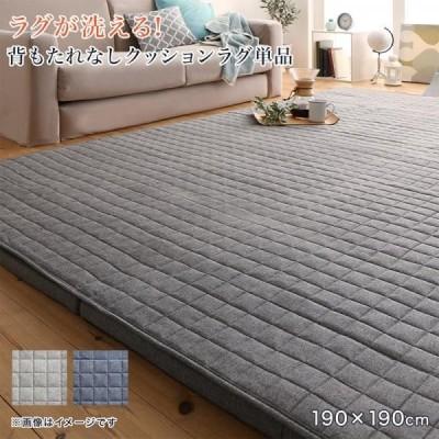 ラグマット 厚手 クッションラグ 正方形 おしゃれ プレイマット こたつ敷き布団 190×190 背もたれなし