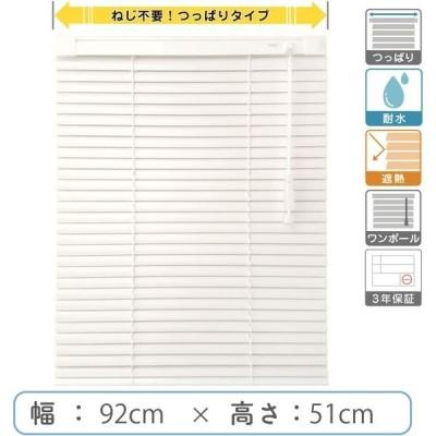 1cm単位 プロ仕様「つっぱりブラインド」幅92cm×高51cm 遮熱・耐水  ctb835T-92x51r48 1セット トーソー(直送品)