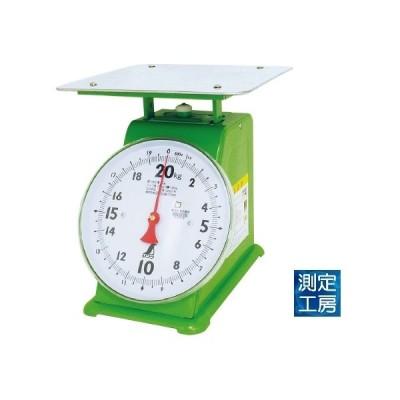 シンワ 上皿自動はかり 20kg 取引証明用 70093 検定付 アナログ 上皿はかり 農産物 店舗