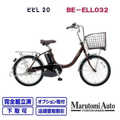 電動自転車 パナソニック 20型 軽量 2020年モデル ビビL・20 ビビ・L・20 ビビL20 チョコブラウン BE-ELL032