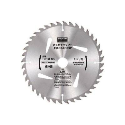 トラスコ中山 TM-16540N 木工用チップソー チドリ刃 仮枠用 Φ165X40P