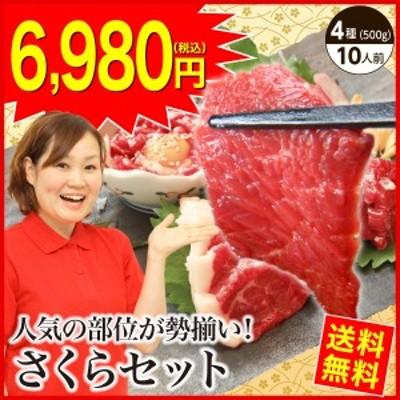 馬刺し ギフト 国産  肉 送料無料 さくらセット 4種(450g)約9人前 おつまみ 肉