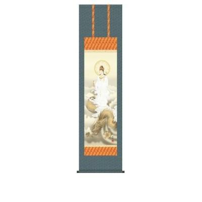 掛け軸 掛軸 純国産掛け軸 床の間 仏事画 「龍上観音」 北条裕華 尺三 化粧箱付