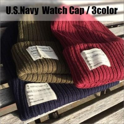 U.S.Navy Watch Cap/アメリカ海軍ワッチキャップ・3color